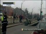 Элементы высшего пилотажа показал автомобиль во время аварии в Гродно